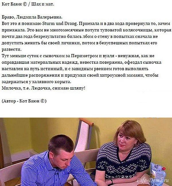 Людмила Валерьевна выполнила свою миссию