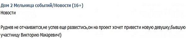 Руднев пригласил на Дом 2 бывшую участницу