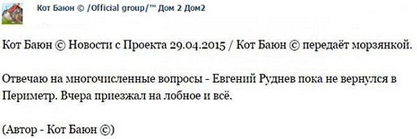 Руднев вновь сбежал с проекта