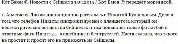 Вот почему Лисова бросила Кузнецова