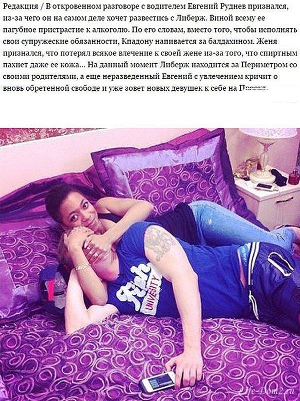 Руднев объяснил, почему хочет развестись с Либерж