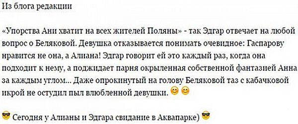 Белякова преследует повсюду Гаспарова