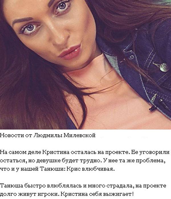 Кристина Дерябина едва не покинула проект