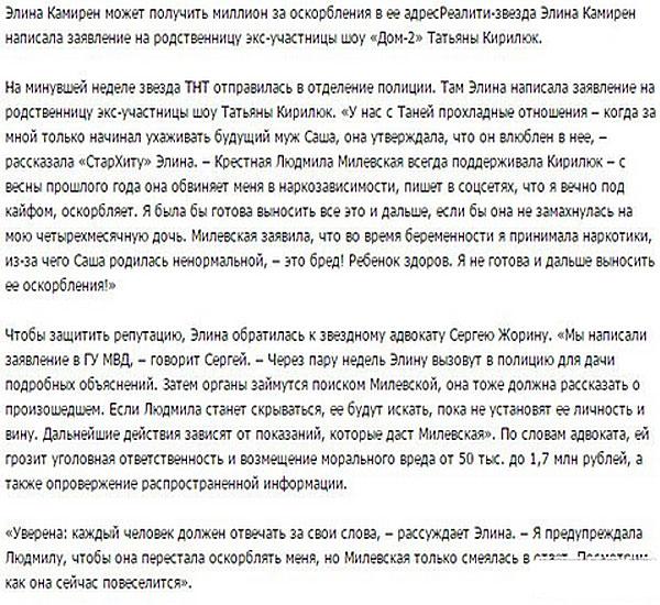 Элина подала заявление в полицию на Людмилу Милевскую