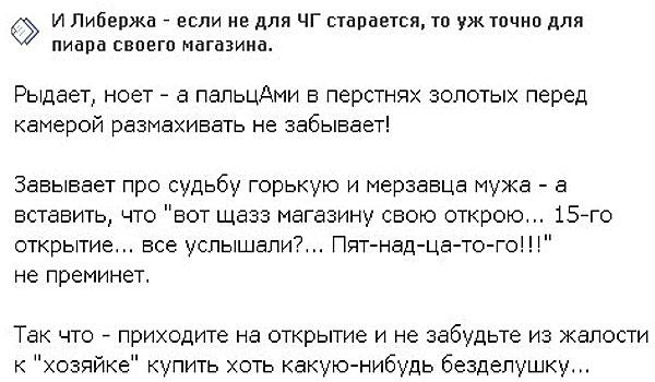 Либерж выгоден конфликт с Рудневым
