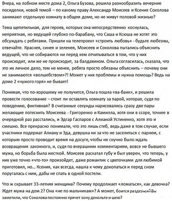 Коллектив возмущен отсутствием волшебства у Соколовой и Моисеева