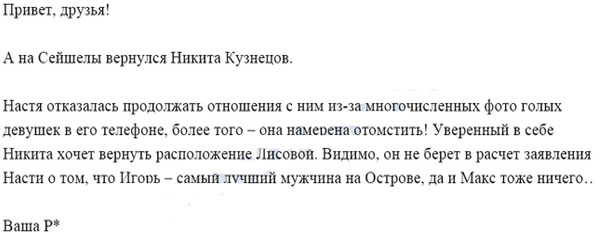 Кузнецов намерен вернуть Настю Лисову