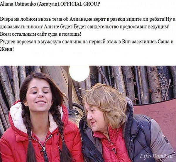 Зрители не верят в развод Гобозовых