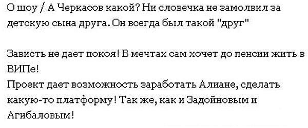 Черкасов предал дружбу с Гобозовым?
