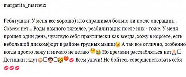 Рита Агибалова во второй раз увеличила грудь