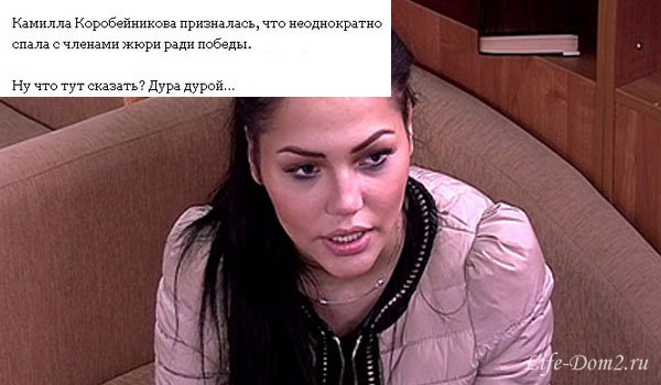 Камилла Коробейникова удивила своим заявлением