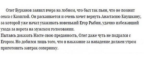 Бурханов забыл о волшебстве с Коробейниковой