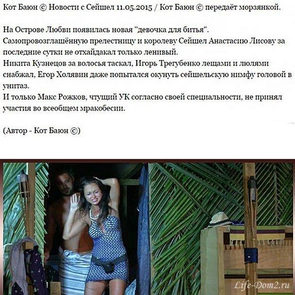 Парни-островитяне по очереди «подняли руку» на Настю Лисову