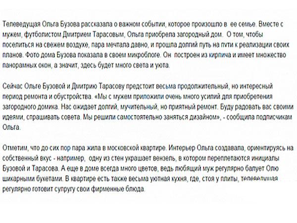 Ольга Бузова и Дмитрий Тарасов приобрели загородный дом