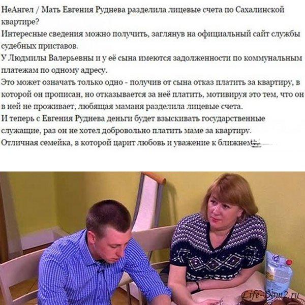 Гос. органы обязали платить Руднева за квартиру своей мамы