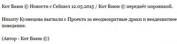 Кузнецова выгнали с проекта