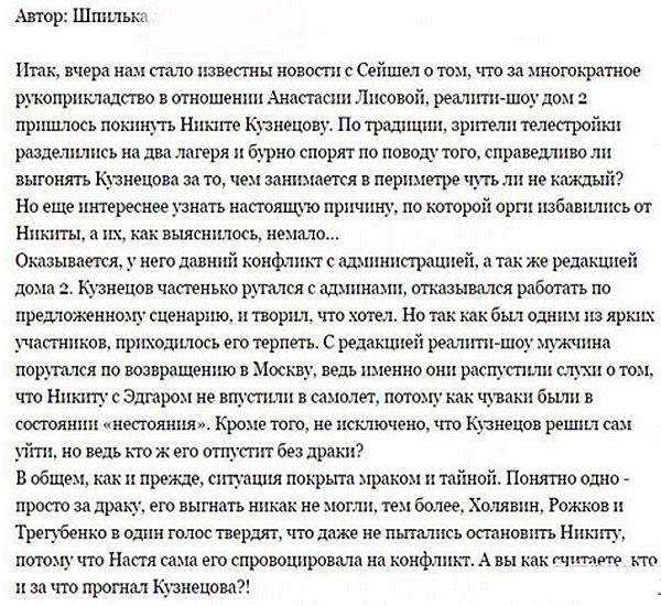 У Кузнецова были проблемы с руководством проекта