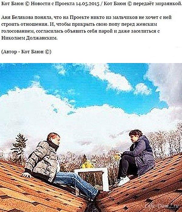 Белякова вернулась к Должанскому