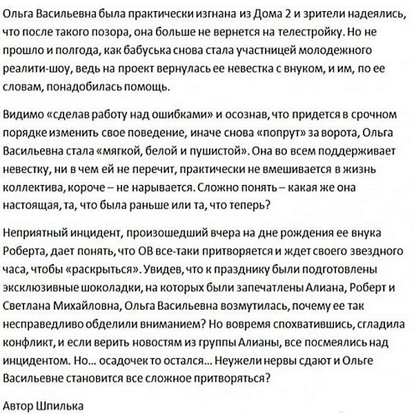 Ольга Васильевна «сделала работу над ошибками»