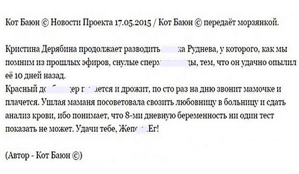 Кристина Дерябина врет Рудневу?