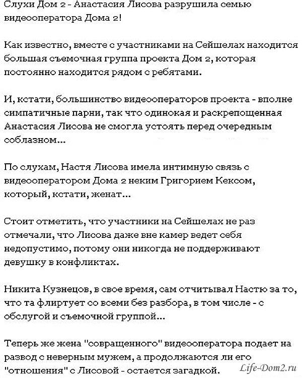 Лисова соблазнила оператора телепроекта
