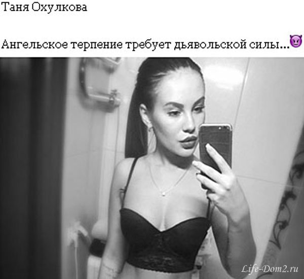 Фигура Охулковой подверглась критике. Фото