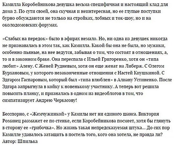 Камилла Коробейникова – «находка» для проекта