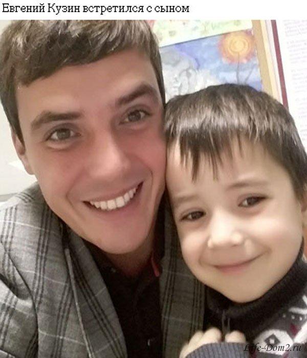 Кузин наконец-таки встретился с сыном