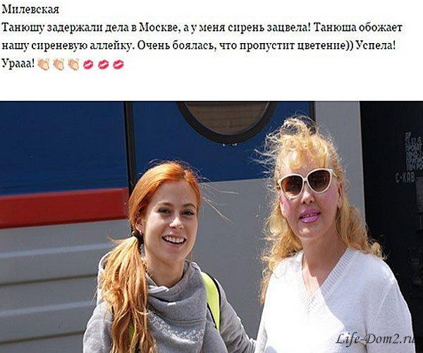 Таня Кирилюк навестила свою тетю