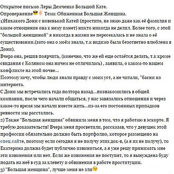 Лера Демченко дала ответ на обвинения в свой адрес
