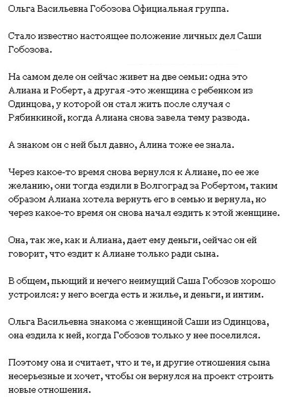 Алиана знает о любовнице Саши Гобозова