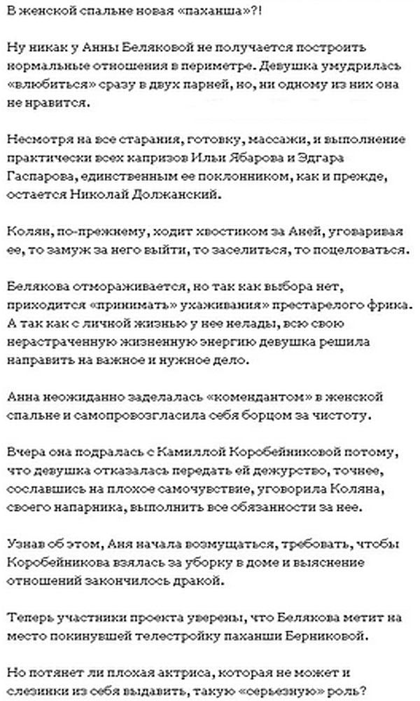 Белякова знает, как остаться в периметре