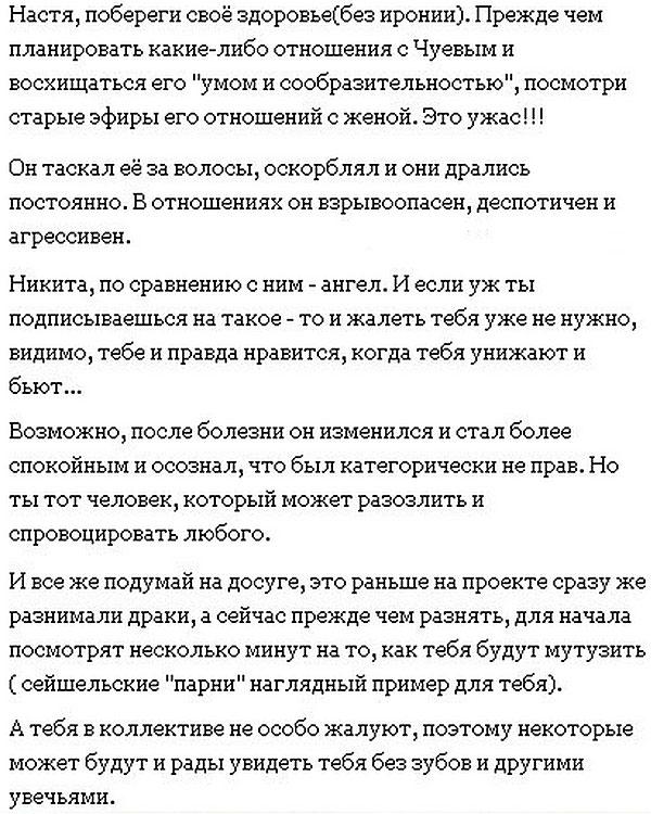 Анастасию Лисову предостерегли от отношения с Чуевым