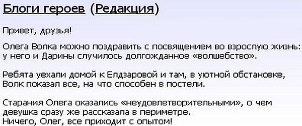 Елдзарова рассказала о проведенной ночи с Волком
