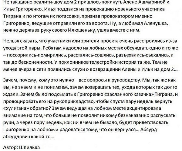 Зачем было звать, а потом выгонять Григоренко с проекта?