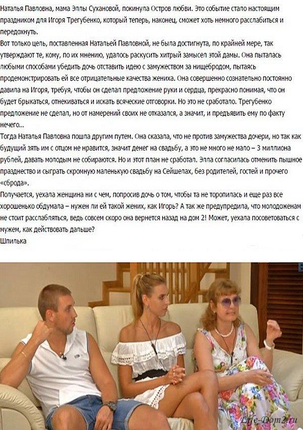 Миссия Сухановой-старшей с треском провалилась