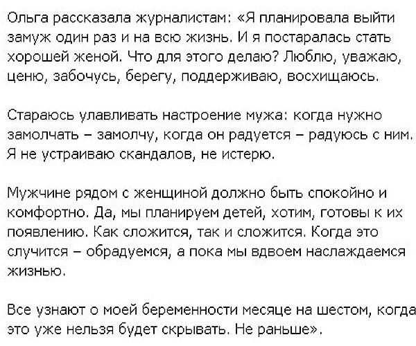 Ольга Бузова намерена скрывать свою беременность