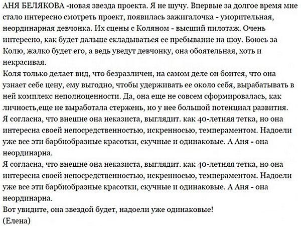 Из Анны Беляковой «получится звезда телепроекта»