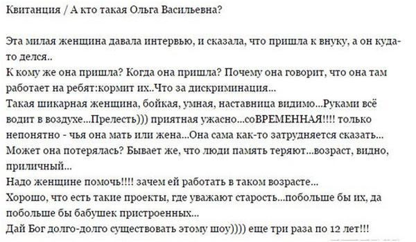Ольге Васильевне нужно помочь
