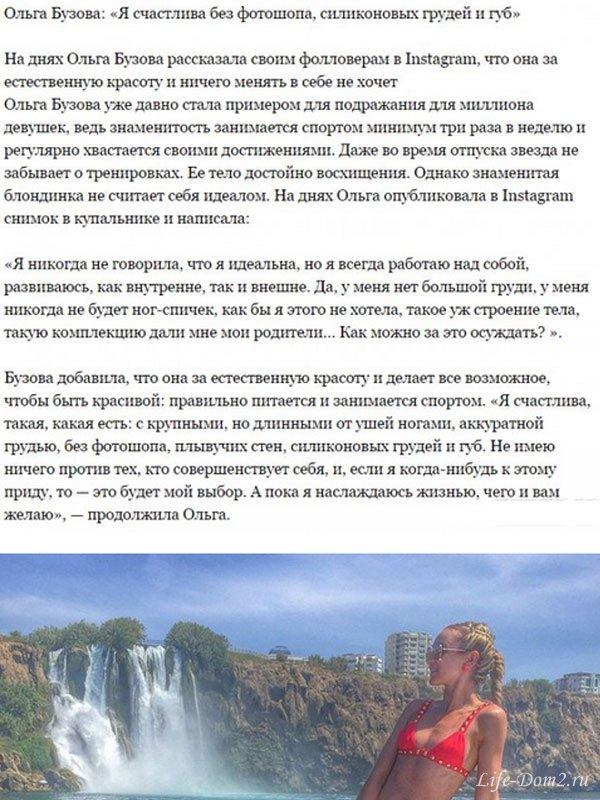 Ольга Бузова выступает за натуральную красоту