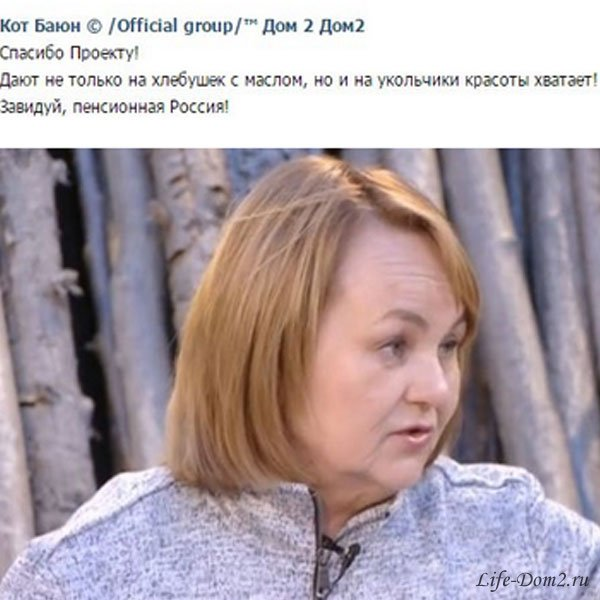 Ольга Васильевна прибегла к помощи пластических хирургов. Фото