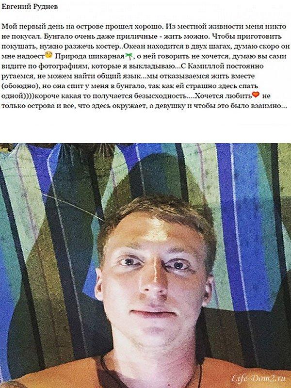 Женя Руднев: «Первый день на Сейшелах прошел отлично!»