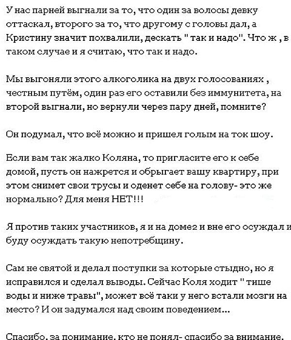 Черкасов наградил Должанского пощечиной