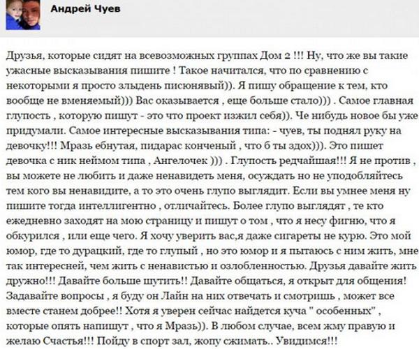 Андрей Чуев призвал к миру