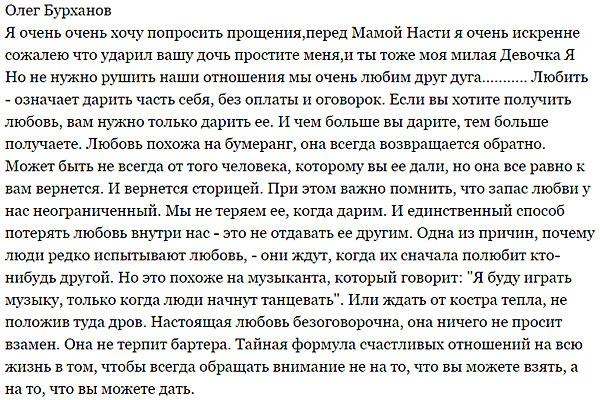 Бурханов попросил прощения у мамы Насти Киушкиной