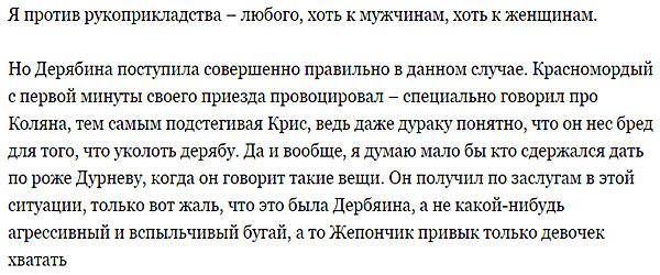 Евгений Руднев получил по заслугам