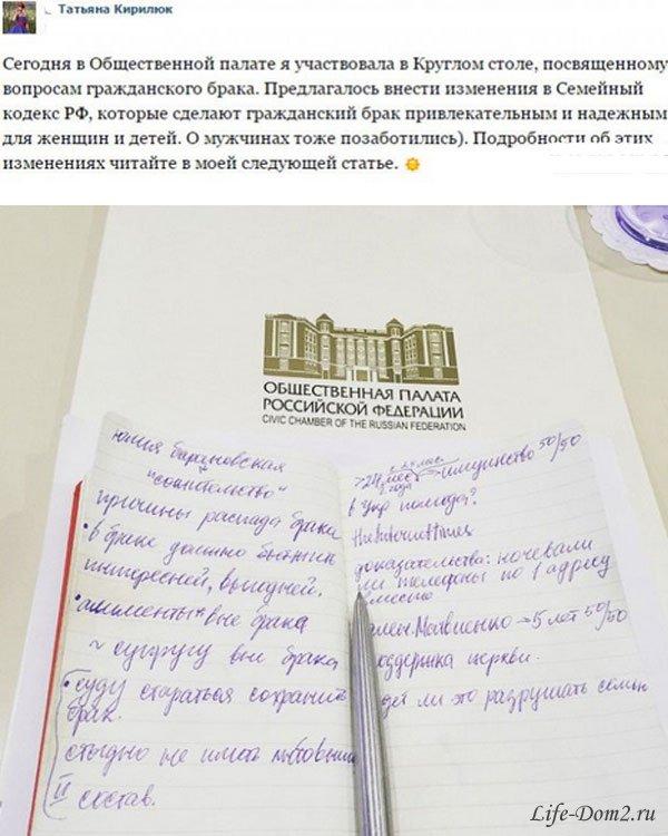 Кирилюк стала политиком