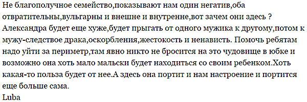 Зрители требуют отправить за ворота Александру Гозиас и Илью Кроткова