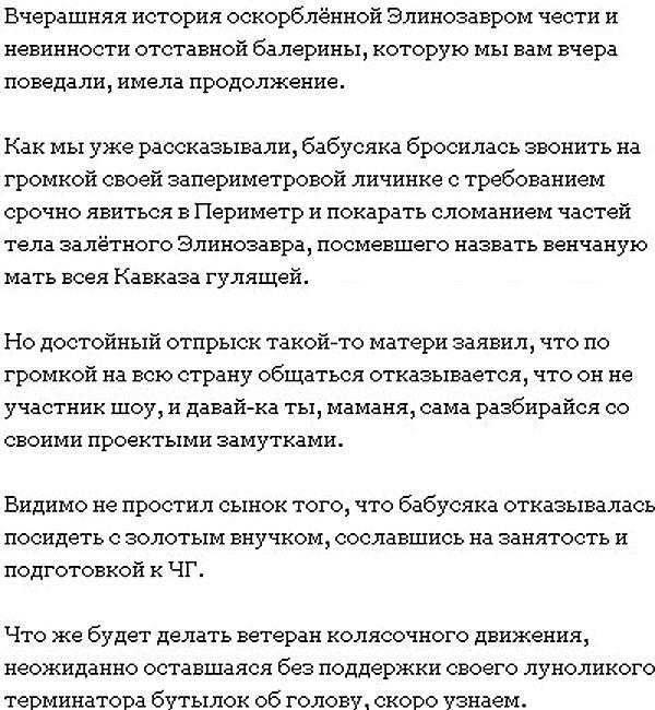 Саша Гобозов обижен на свою маму?
