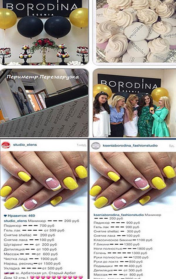 Цены в салоне красоты Бородиной приятно удивили ее подписчиков
